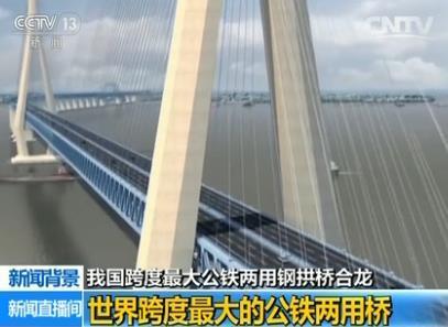 沪通公铁大桥天生港航道桥合龙