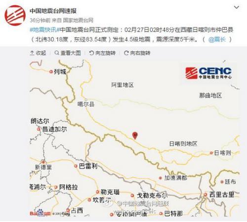 西藏日喀则仲巴县发生4.5级地震震源深度5千米