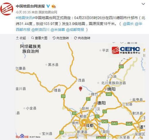 四川德阳什邡市发生3.9级地震震源深度18千米