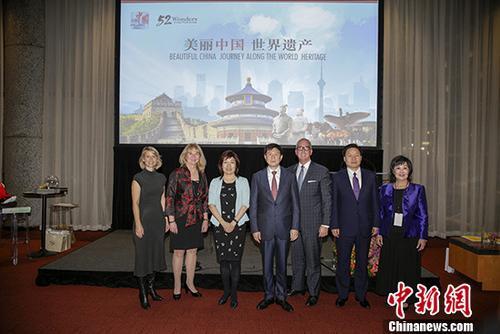 中国国家旅游局在纽约推介中国世界遗产