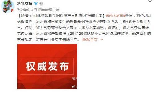 河北省政府:采暖季钢铁限产日期推迟报道不实