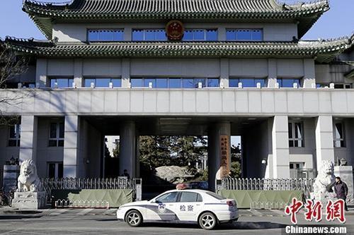 中国最高检开通12309检察服务中心网络平台
