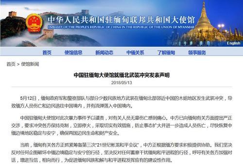 缅北武装冲突流弹落入中国境内中方向缅提严正交涉
