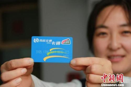 两部门发文规范交通一卡通产品将实施认证制度