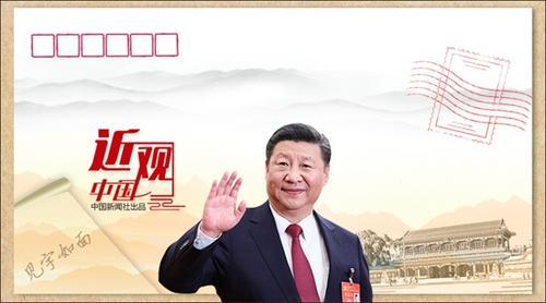 """""""见字如面"""":习近平寄出的中南海""""手信"""""""