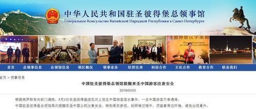 俄圣彼得堡发生中国游客落水事件1名游客不幸遇难