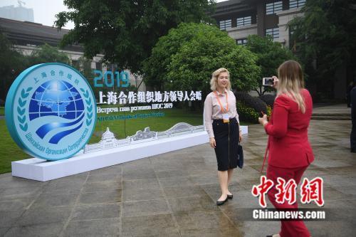 上合组织地方领导人会晤闭幕发布《重庆倡议》