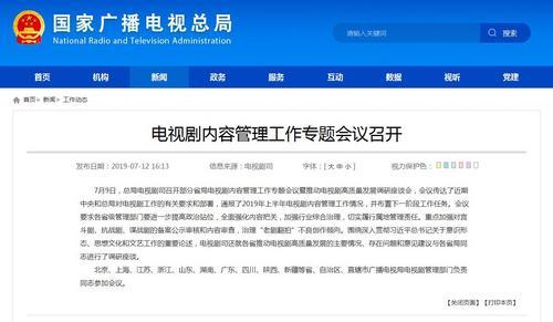 广电总局:重点加强对宫斗剧、抗战剧、谍战剧审核