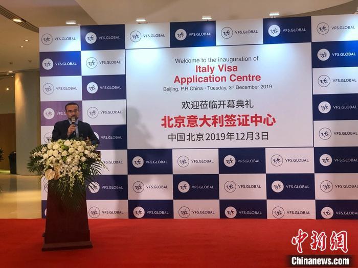 北京意大利签证中心新址启用 工作时间将延长至12小时