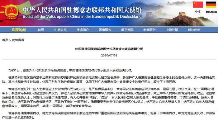 德国外长发表错误涉港言论中国驻德国使馆回应