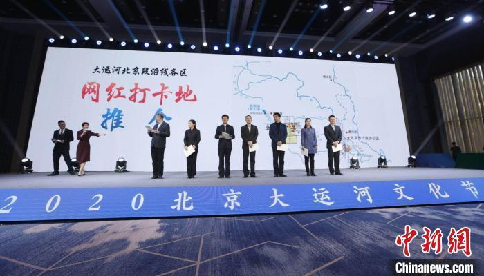 """2020北京大�\河文化���游幕��z�a""""云上""""呈�F"""