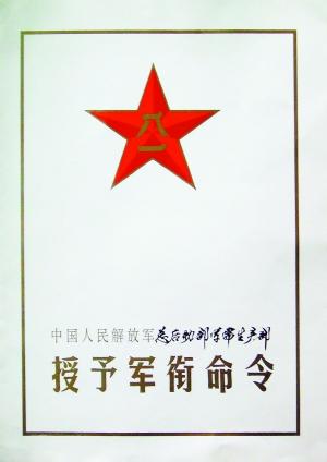 揭秘解放军新军衔制若干历史细节 不设大将军衔