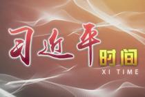 习近平时间|改革开放改变中国 影响世界