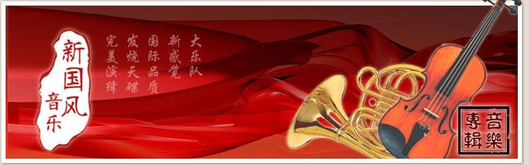 公元二00五年,中国的橄榄树乐队以超强的乐团规模