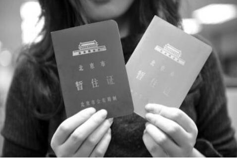 """外媒称中国取消暂住证属于""""革命性的改变"""""""