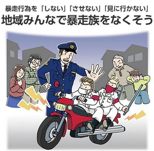 """新华侨报:日本""""飚车党""""成社会骚乱的火药桶"""