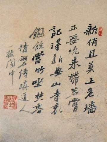 花鼓戏湘子服药简谱-清代初期的书画家中,清湘、八大山人、 残(石溪)和弘仁(渐江)