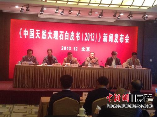 《中国天然大理石白皮书》:大理石无放射性危害