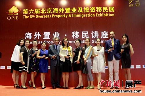北京海外置业及投资移民展开幕全景展示各国精品项目