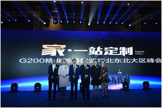 """红星美凯龙发起成立G200俱乐部提供""""一站定制""""方案"""