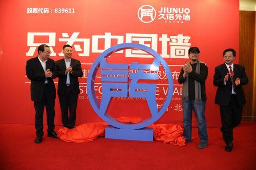 久诺股份成功挂牌上市暨品牌升级发布会在北京召开