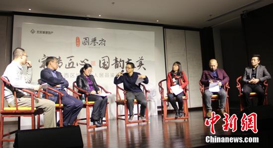 京西区域高端人居品鉴论坛举办 北京城建国誉府受关注