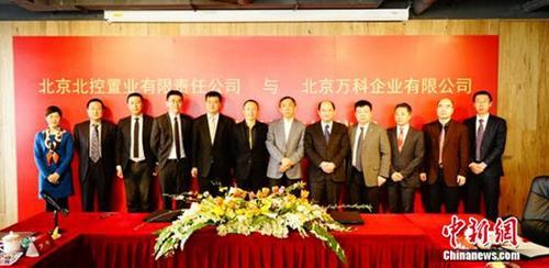 北京北控置业与北京万科签署战略合作协议