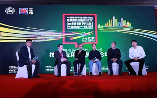 """立邦""""绿建•无忧之旅""""论坛在京举办"""