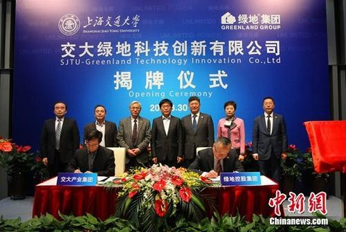 绿地与上海交大组建校企合作平台