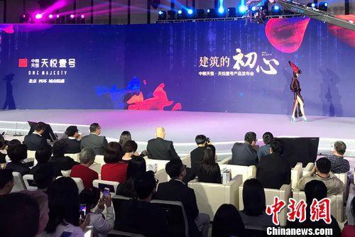 中粮天恒发布天悦壹号项目 华为提供智能家居生态技术支持