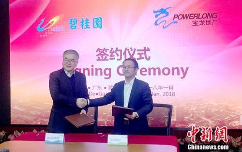 宝龙地产与碧桂园集团签署战略合作协议