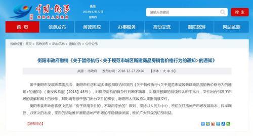 湖南衡阳住建局发通知取消楼市限价市政府决定撤销