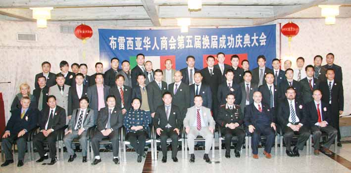 意大利布雷西亚华人商会举行换届庆典 金忠信任会长
