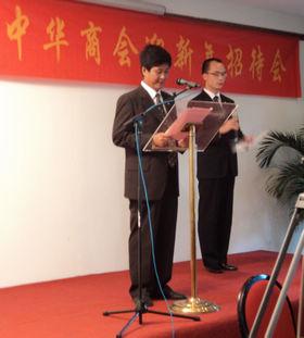 刚果(布)黑角中华商会办迎新年酒会中国大使出席