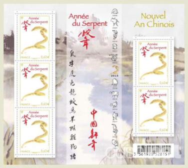 法国发行中国蛇年生肖纪念邮票华人艺术家设计