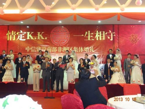 13对中国新人在安哥拉举行盛大集体婚礼(组图)