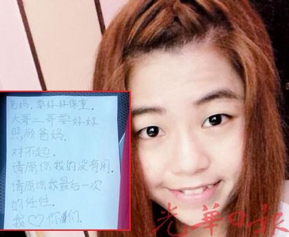 马来西亚华裔女大违规不堪考试压力坠楼轻生(图)