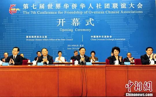 第七届世界华侨华人社团联谊大会在北京开幕