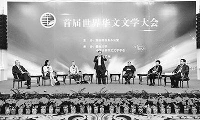 首届世界华文文学大会:把中国故事讲得更精彩