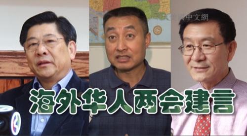 """海外列席代表建言两会:盼实现全球华人""""中国梦"""""""