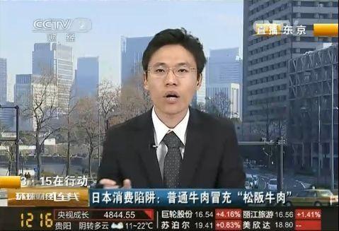 日本某烤肉店被曝高价卖冒牌牛肉:只卖中国人