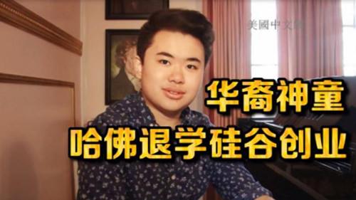 美国16岁华裔神童从哈佛休学投身硅谷创业(图)