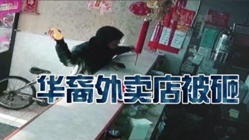 纽约中餐馆常遭到骚扰华裔女店主感叹生意难做