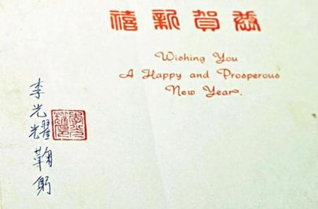 新加坡华裔收藏家公开珍藏:包括李光耀签名贺卡