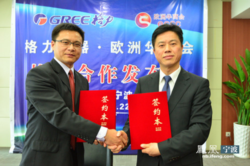 """""""格力电器""""成为欧洲华商会战略合作伙伴(图)"""