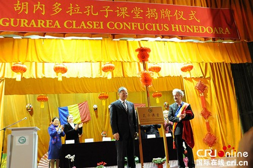 罗马尼亚胡内多拉孔子课堂正式揭牌500余人参加