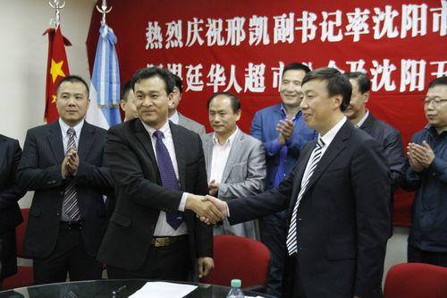 阿根廷将建中国小商品城与阿根廷华人超市结盟