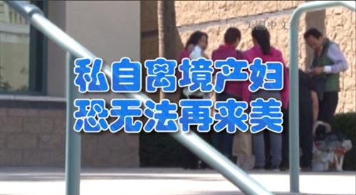 南加月子中心案离境中国产妇作证资格或被撤