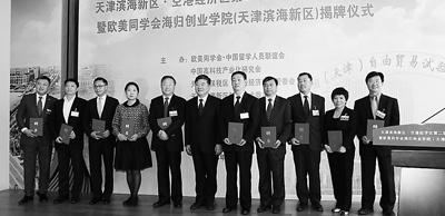 首家地方学院在天津揭牌金沙游戏平台创业学院或成新潮流