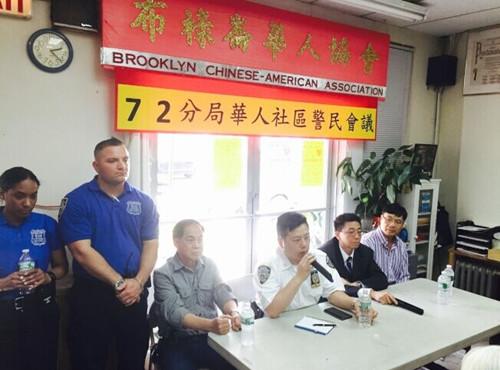纽约市警分局赴华社召开警民会华裔居民欣喜